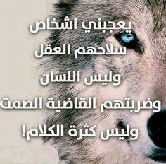 يعجبني أشخاص سﻻحهم العقل وليس اللسان وضربتهم القاضيه الصمت وليس كثرة الكﻻم !