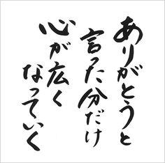 今月の元気がでる言葉 | NPO法人 長寿安心会 | 太田房江がみなさんのお悩みを解決します