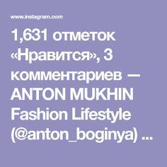 1,631 отметок «Нравится», 3 комментариев — ANTON MUKHIN Fashion Lifestyle (@anton_boginya) в Instagram: «Поздравляю прекрасную Анастасию Вядро @nastya_vyadro с днём рождения!💋🎊🥂🎁🤞🏻😘🎈🎉🦋🦄👑🎂✨ Вдохновения и…»