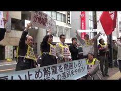 人を育てる会社が人を切るのか!〜市進学院の非正規労働者がストライキ - YouTube