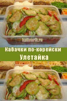 Roasted Vegetable Recipes, Roasted Vegetables, New Recipes, Vegan Recipes, Cooking Recipes, Grill Party, Vegan Clean, No Sugar Diet, Russian Recipes
