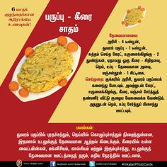 Food Healthy Tips Veg Recipes, Kitchen Recipes, Baby Food Recipes, Indian Food Recipes, Dessert Recipes, Ethnic Recipes, Healthy Cooking, Healthy Tips, Cooking Tips