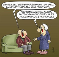 Funny Picture Quotes, Funny Pictures, Funny Quotes, Funny Greek, Greek Quotes, Funny Cartoons, Happy Thoughts, Picture Video, I Laughed
