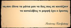 Romance Quotes, Greek Quotes, Love Quotes, Mindfulness, Qoutes Of Love, Romantic Dates, Quotes Love, Love Quates, Quotes About Love