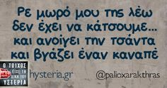 axaxax my bag Funny Status Quotes, Funny Greek Quotes, Funny Statuses, Jokes Quotes, Sarcastic Quotes, Memes, Love Me Quotes, Best Quotes, Funny Thoughts