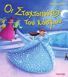 Οι Σταχτοπούτες του κόσμου - Απόσπασμα  Ένα παραμυθένιο ταξίδι στις πέντε Ηπείρους με την πολυαγαπημένη ηρωίδα. Cinderella, Disney Characters, Fictional Characters, Kindergarten, Disney Princess, Books, Corner, Reading, Diy