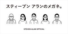 ニューヨークを代表するセレクトショップ「スティーブン アラン」。定評のあるオリジナルレーベル〈スティーブン アラン〉は、オーセンティックでスタイリッシュ。知的なスタイルの代名詞として、本格上陸した日本でも人気を博しています。そんな〈スティーブン アラン〉からオプティカルライン〈スティーブン アラン ...