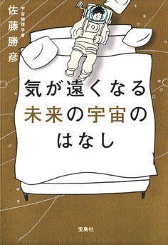 気が遠くなる宇宙のはなし 佐藤勝彦:著 ブックデザイン:鈴木成一デザイン室 刊行:宝島社 2013年11月 『眠れなくなる宇宙のはなし』、三部作のラストです。