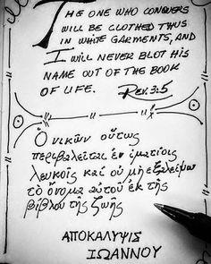 O vencedor será assim vestido de vestiduras brancas, e de modo nenhum apagarei o seu nome do Livro da Vida. Ap 3.5