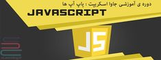#آموزش #جاوا_اسکریپت: منوهای Pop-Up  #javascript #طراحی_سایت Jenga, Pop Up, Toys, Activity Toys, Games, Toy, Beanie Boos