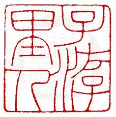 Lin Gao (1657-1726) 清 林皋「鐵線篆」刻〔子游里人〕,印面長寬為2.5X2.5cm。