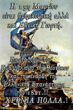 Greek Quotes, Old Photos, Greece, Movies, Movie Posters, Travel, House, Old Pictures, Greece Country