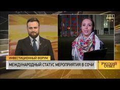 Русский ответ: Международный статус мероприятия в Сочи - YouTube