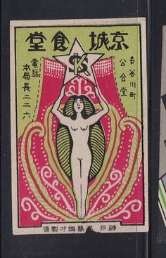 Old Matchbox label Japan Patriotic ANN120 Woman #Documents