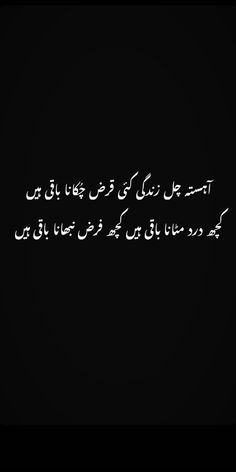 Urdu Quotes, Qoutes, Powerful Words, Urdu Poetry, Allah, It Hurts, Songs, Quotations, Quotes