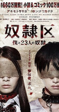 Directed by Sakichi Satô. With Sayaka Akimoto, Kanata Hongô, Udai Iwasaki, Yûki Kubota. Brother and sister are drawn into a thrilling game of survival, in which they use a bizarre device called SCM to turn others into their slaves.