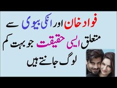 Reality about Fawad Khan and his wife
