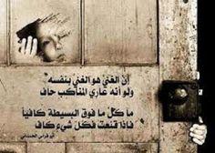 18868927ef30f958cecf8096110ddad2 اقوال وحكم   كلمات لها معنى   حكمة في اقوال   اقوال الفلاسفة حكم وامثال عربية