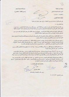 بالصور: الوثيقه التى توضح تورط عصام سلطان مع مباحث امن الدوله