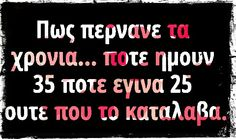 Funny Greek Quotes, Funny Quotes, Happy Name Day, Funny Images, Funny Pictures, Funny Statuses, Try Not To Laugh, Just Kidding, True Words