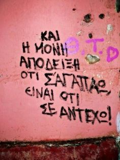 the only proof that I love you is that I put up with you! Kai, I Still Miss You, Graffiti Quotes, Like A Sir, Funny Greek, Funny Statuses, Perfection Quotes, Greek Quotes, More Than Words