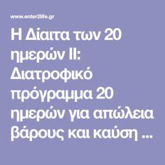 Η Δίαιτα των 20 ημερών II: Διατροφικό πρόγραμμα 20 ημερών για απώλεια βάρους και καύση του λίπους – enter2life.gr