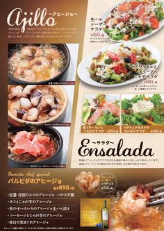 BarVida アヒージョ・サラダ Web Design, Food Graphic Design, Food Poster Design, Hotel Menu, Restaurant Menu Template, Menu Restaurant, Menu Board Design, Food Menu Design, Food Promotion