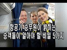 항공기 승무원이 밝히는 승객들이 알아야 할 비밀 5가지!!