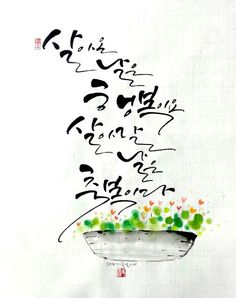 The day I have lived is happiness and the day I have lived is a blessing- 살아온 날은 행복이요, 살아갈 날은 축복이다 The day I have lived is happ… Korean Letters, Poster Text, Nail Art For Kids, Art Kids, Typography Design, Lettering, Pretty Letters, Arabic Calligraphy Art, Painted Letters