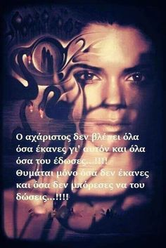 Advice Quotes, Best Quotes, Life Quotes, Greek Quotes About Life, Empowering Words, Motivational Quotes, Inspirational Quotes, Reality Of Life, Big Words