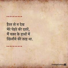 Shyari Quotes, Fact Quotes, Crush Quotes, Words Quotes, Sayings, Friendship Quotes In Hindi, Hindi Qoutes, Poetry Hindi, Indian Quotes