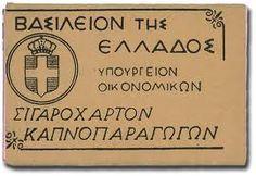 Τσιγαρόχαρτο που διδόταν σε καπνοπαραγογούς για να μπορούν να καπνίζουν στριφτό τσιγάρο από το καπνό που παρήγαγαν. Vintage Magazines, Vintage Ads, Vintage Posters, Greece History, Old Greek, Retro Ads, Old Photos, Nostalgia, The Past