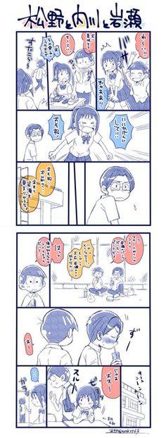 さんかく。 (@karaokemint) さんの漫画   60作目   ツイコミ(仮) Peanuts Comics, Manga, Manga Anime, Manga Comics, Manga Art