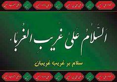السلام على الحسين
