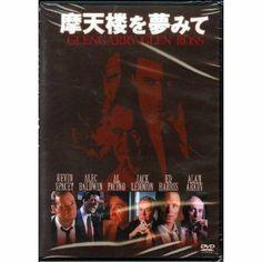 摩天楼を夢みて [DVD]