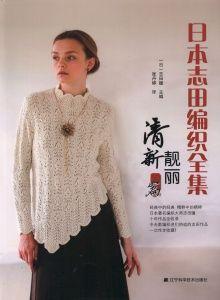 40b5595b43a843 Haute Couture Knit Wear 2013. Обсуждение на LiveInternet - Российский  Сервис Онлайн-Дневников Japanese