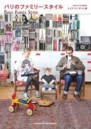 Paris Family Style - editions Paumes Japan