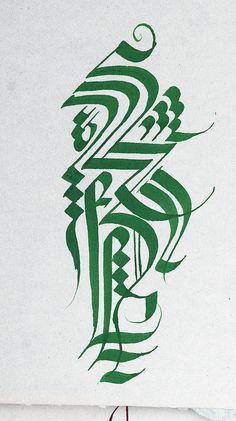 True Love Means Desire From Arabic