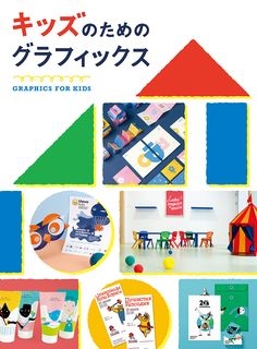Educate Your Children At Home With These Essential Tips 5 – Education Buch Design, Design Art, Graphic Design, Kids Graphics, Brand Promotion, Kids Education, Texas Education, Type Setting, Teaching Art
