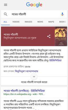 9 best bengali language images on pinterest speech and language google recognises bangla and improves bengali search malvernweather Choice Image