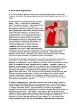 Баба Марта и мартениците, Съчинение разсъждение по Етнология - Pomagalo.com
