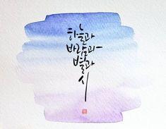 캘리그라피 Caligraphy, Arabic Calligraphy, Typography Design, Lettering, Watercolor Cards, Watercolour, Mark Making, Creative Design, Totoro