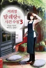 커피점 탈레랑의 비밀 수첩 3/오카자키 타쿠마 - KOREAN FICTION OKAZAKI TAKUMA 2013 V.3