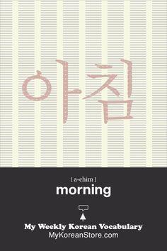 Hangeul - morning.
