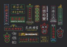 NEONSIGNS.HK-4.jpg (800×572)