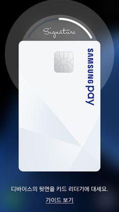 거래 완료를 위해 휴대폰을 카드 리더기에 대도록 요청하는 Samsung Pay 화면 사진