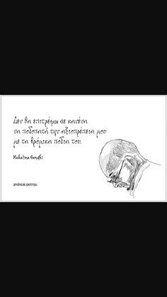 Αξιοπρέπεια Greek Quotes, Poetry, Mindfulness, Wisdom, Thoughts, Words, Buddha, Forget, Life