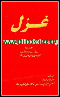 Pashto Ghazal book By Professor Rahmat Ullah Dard Download in Pdf