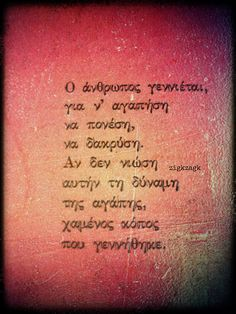 Favorite Quotes, Best Quotes, Love Quotes, Funny Quotes, Unique Words, Beautiful Words, Greek Quotes, Word Out, English Quotes
