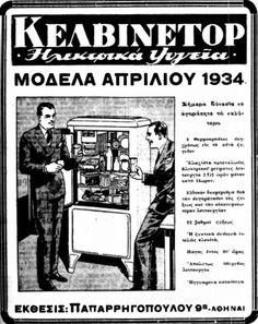 Διαφήμηση Vintage Advertising Posters, Vintage Advertisements, Vintage Ads, Vintage Posters, Vintage Photos, Old Greek, Funny Ads, Retro Ads, Old Ads